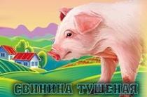 Консервы мясные (свинина)
