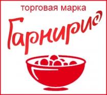 Торговая марка Гарнирио